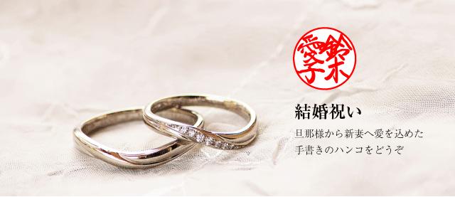 ご結婚祝いに手書きのハンコを… | しるし堂